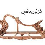 مبل شزلون دلفین مدل جدید مبل شزلون سلطنتی و کلاسیک سال ۹۷
