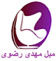 شرکت تولیدی مبل مهدی رضوی