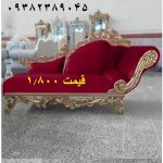 مبل شزلون مصری تولیدی مهدی رضوی ۰۹۳۸۲۳۸۹۰۴۵